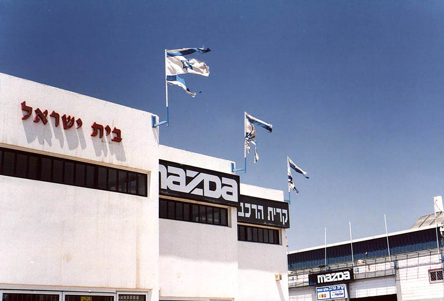 Dilapidated Israeli flags over a plant on Yizhak...northern Beer-Sheva. The Middle East