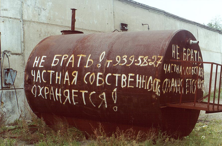 A rusty water tank labelled 'Don't take! Private...north from Sankt Petersburg. Russia
