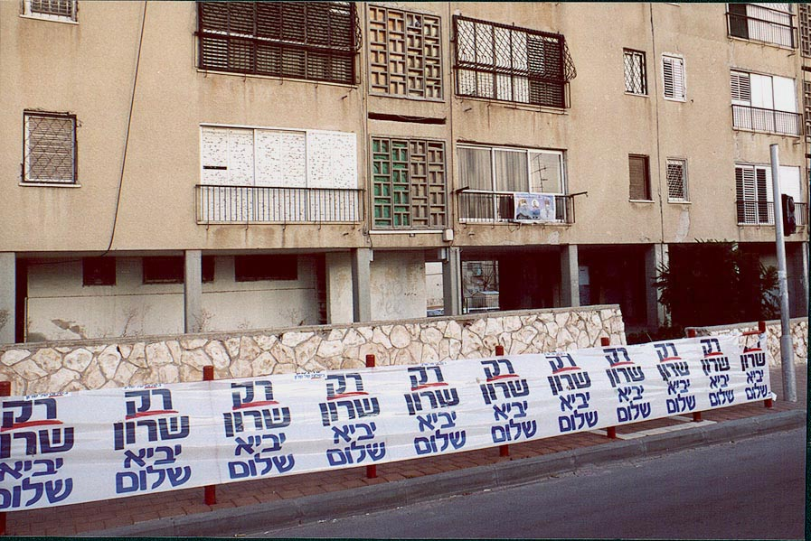 Avraham Avinu St. in Shekhuna Dalet neighborhood...Hebrew). Beer-Sheva, the Middle East