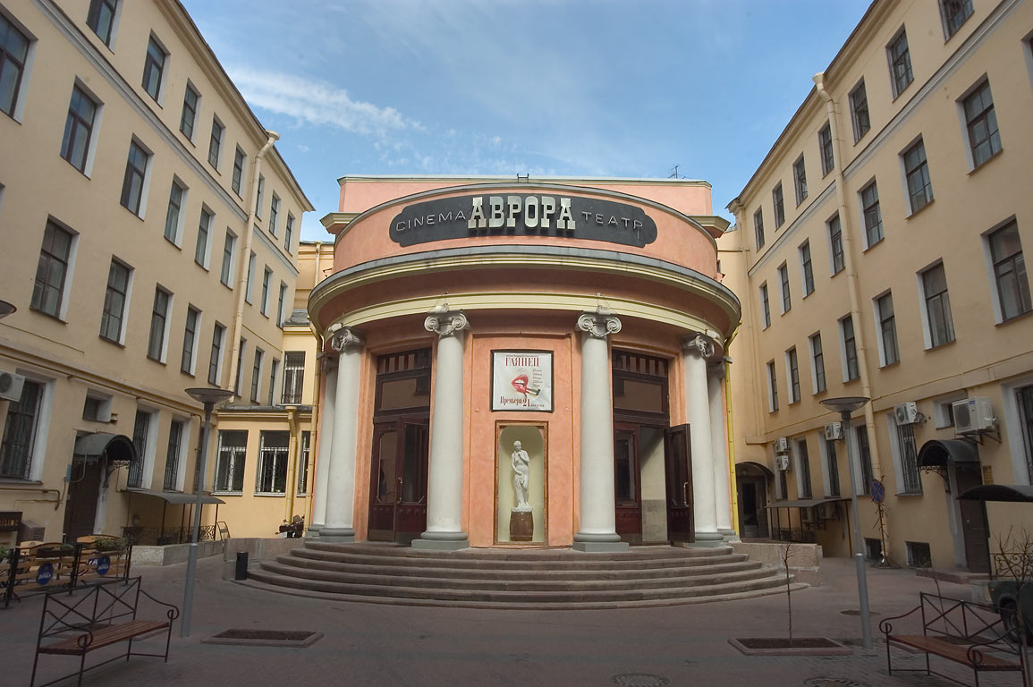 Avrora movie theater on Nevsky Prospect. St.Petersburg, Russia