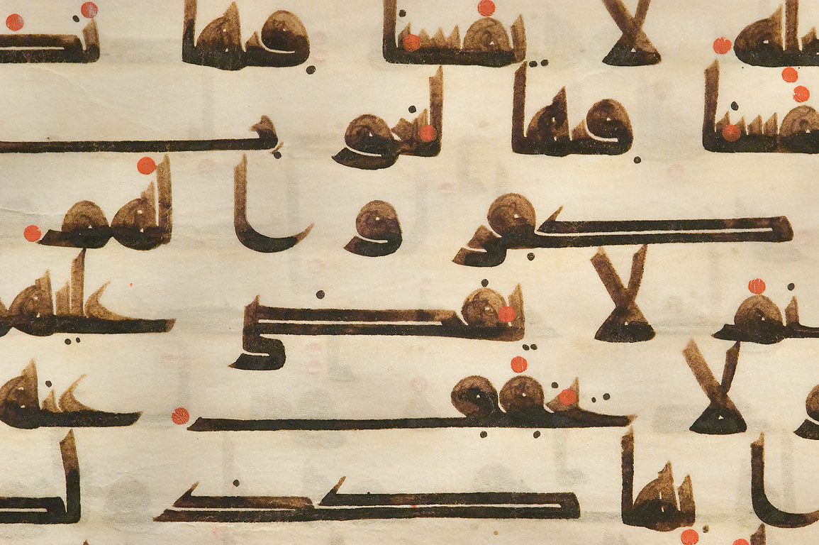 Arabic calligraphy (folios from Quran manuscript...in Museum of Islamic Art. Doha, Qatar