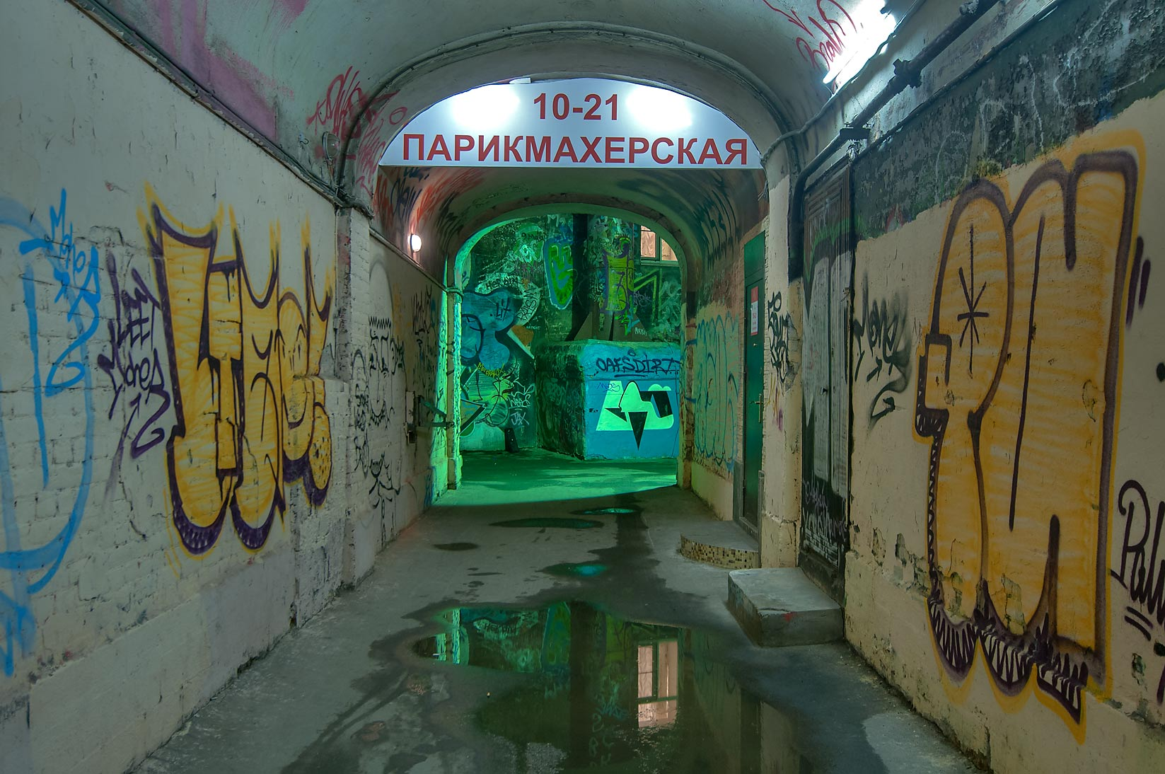Passage to a yard on Liteyny Prospect. St.Petersburg, Russia