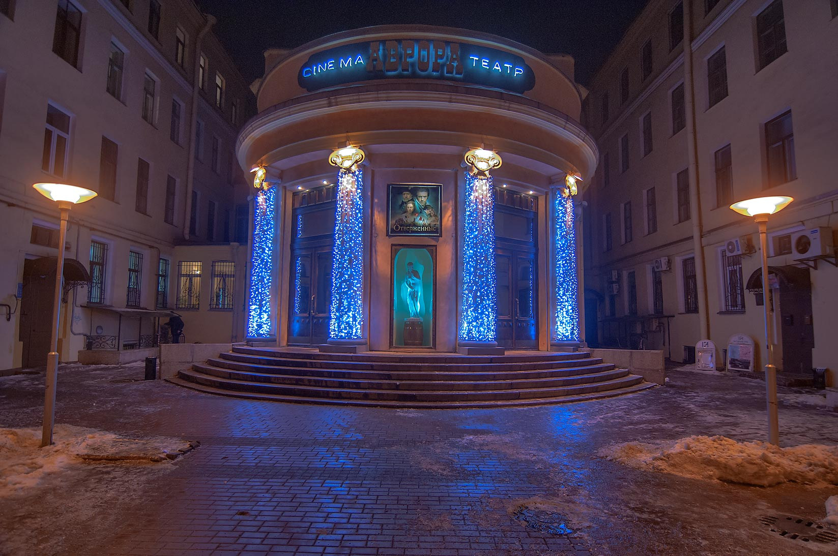 Avrora movie theatre on Nevsky Prospect. St.Petersburg, Russia